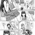 【エロ漫画オリジナル】柔らかい隠し事