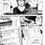 【エロ漫画オリジナル】歌い手のばらっど