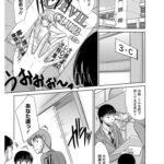 【オリジナルエロ漫画】妄想は無限大