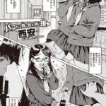 【オリジナルエロ漫画】援交期