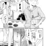 【オリジナルエロ漫画】ボクらの銭湯