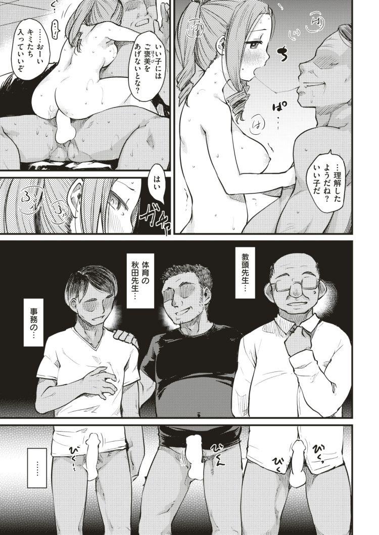 愛サレ上手00011