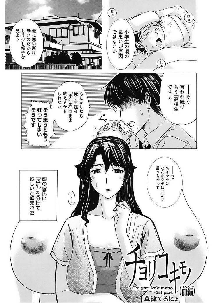 チョリコキモノ 前編00001