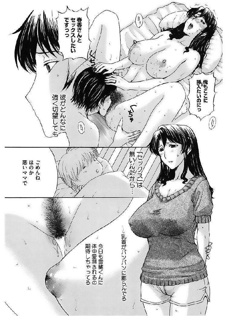 チョリコキモノ 前編00012