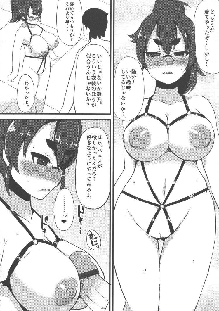 操姫(アヤツリヒメ)00017