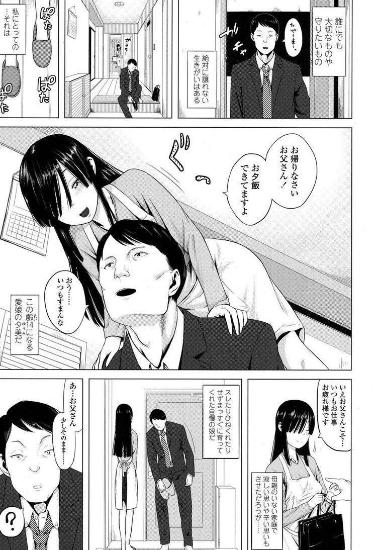 タミさんの恋愛成就00003