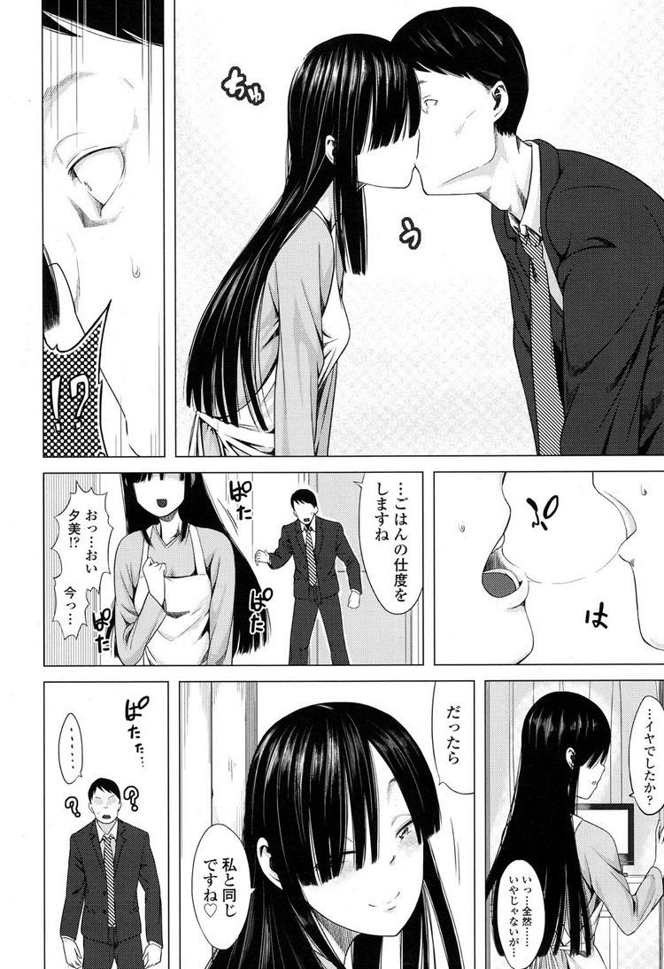 タミさんの恋愛成就00004