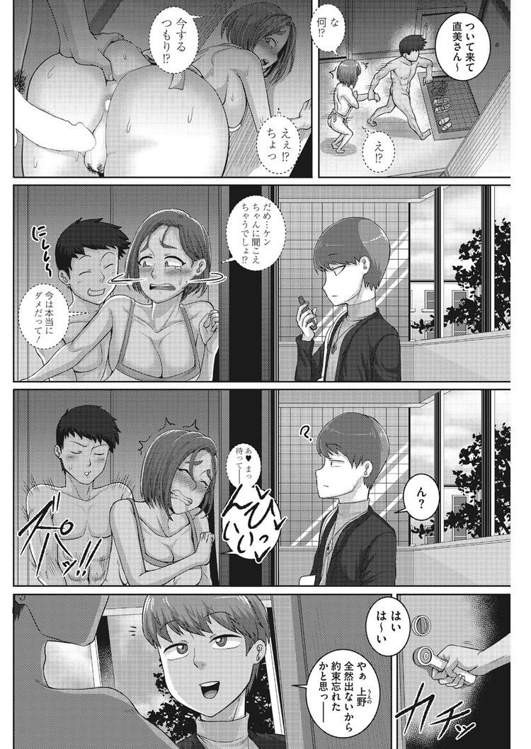 直美さんは俺のセフレ00004