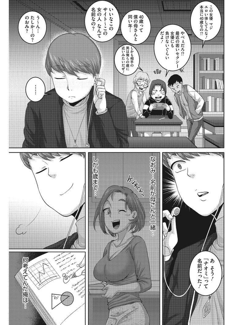 直美さんは俺のセフレ00011