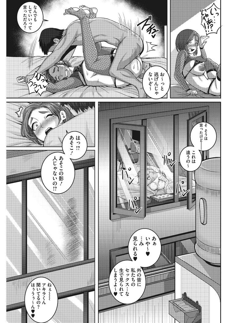 直美さんは俺のセフレ00019