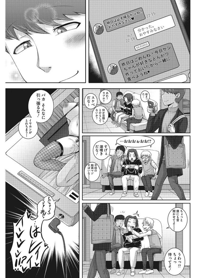 直美さんは俺のセフレ00025