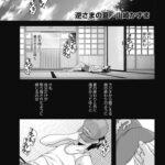 【エロ漫画オリジナル】さかさまの夏