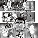 【エロ漫画オリジナル】冴えないオジサンの華麗なる性活