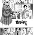【エロ漫画オリジナル】甘ったれバンビ5