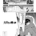 【エロ漫画オリジナル】大きな自然の叫び声