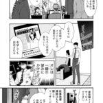【エロ漫画オリジナル】月嶋課長は正統派がお好き