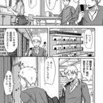 【エロ漫画オリジナル】弟に見られた人妻は…1