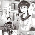 【エロ漫画オリジナル】黄昏ドキは放蕩ドキ?!