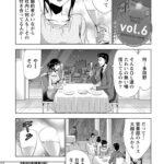 【エロ漫画オリジナル】センパイの愛人6