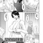 【エロ漫画オリジナル】契約奴隷妻 #9