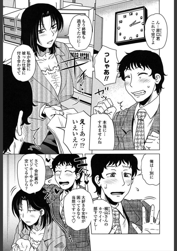 梶山さんのファンシィ00001
