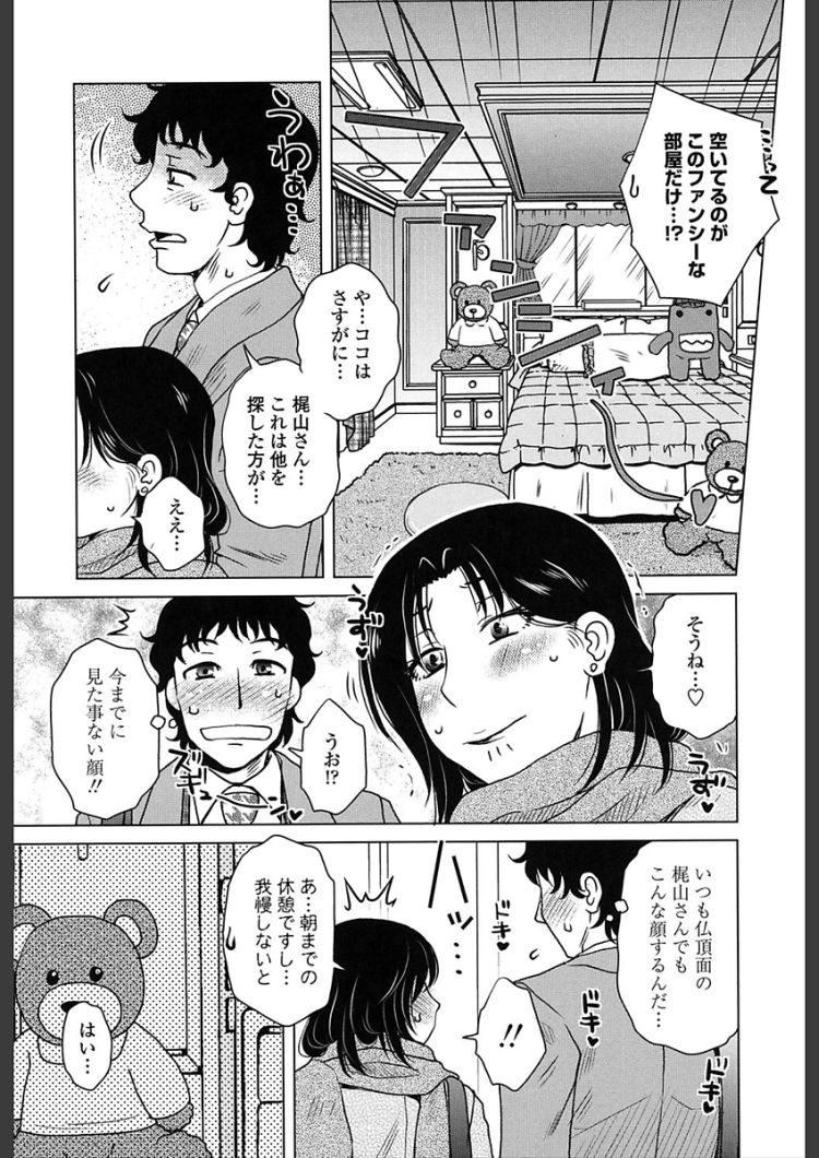 梶山さんのファンシィ00003