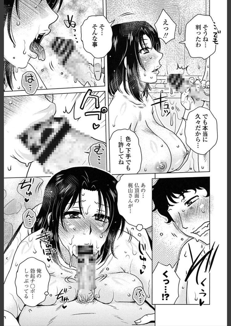 梶山さんのファンシィ00011