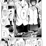 【エロ漫画オリジナル】ちいさなむなさわぎ