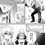 【エロ漫画オリジナル】すべては彼女の思い通り#3