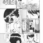 【エロ漫画オリジナル】アリアドネ