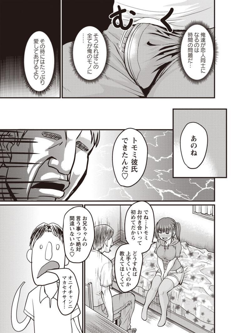 トモちゃんお嫁さん化計画00003