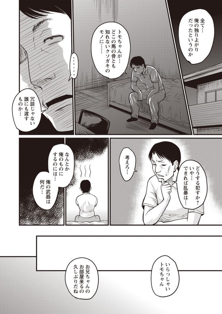 トモちゃんお嫁さん化計画00004