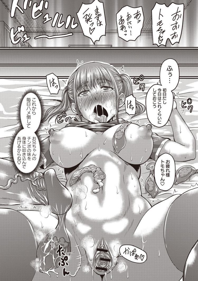 トモちゃんお嫁さん化計画00011