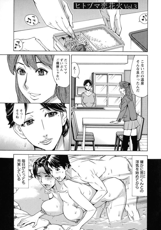 人妻恋花火~初めての不倫が3Pになるまで~Vol.300001