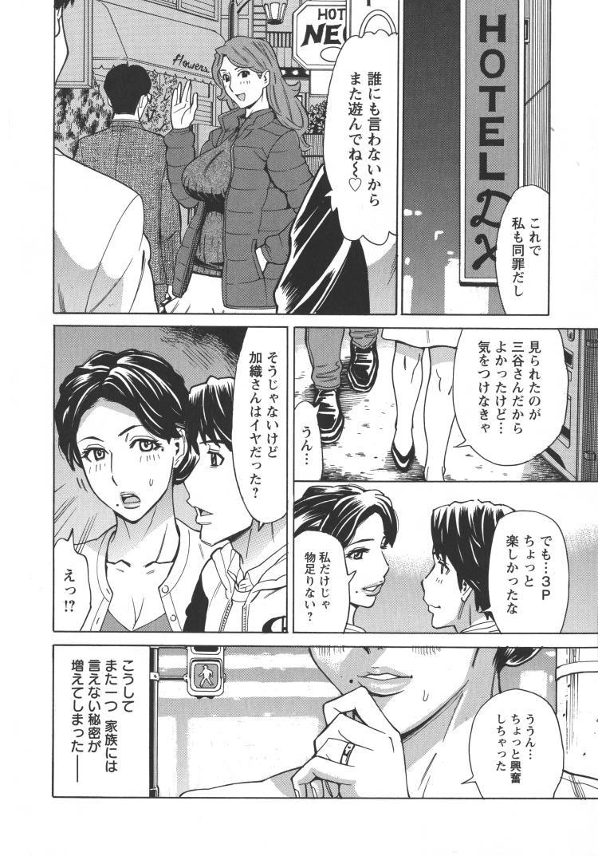 人妻恋花火~初めての不倫が3Pになるまで~Vol.300020