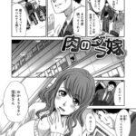 【エロ漫画オリジナル】肉のダラ嫁