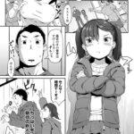 【エロ漫画オリジナル】はじめてのあつきあい