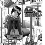 【エロ漫画オリジナル】志保理ちゃんの最悪恋愛修行