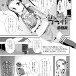 【エロ漫画オリジナル】ジューンブライド