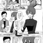 【エロ漫画オリジナル】私におまかせ