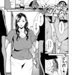 【エロ漫画オリジナル】シークレット・ワイフ #3
