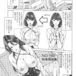 【エロ漫画オリジナル】国立人妻学園 第2話