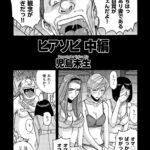 【エロ漫画オリジナル】ヒアソビ 中編