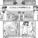 【エロ漫画オリジナル】エロエロな運動会