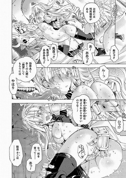 失墜の姫騎士00004
