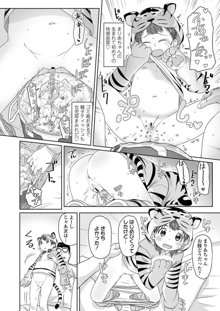 まりあちゃんは虎になっちゃうのだ!!00012
