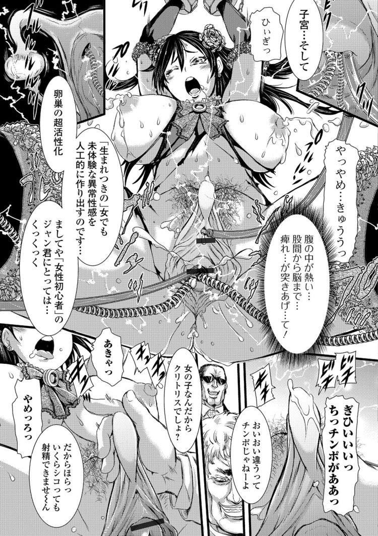 暗黒術の黒木娼女00007