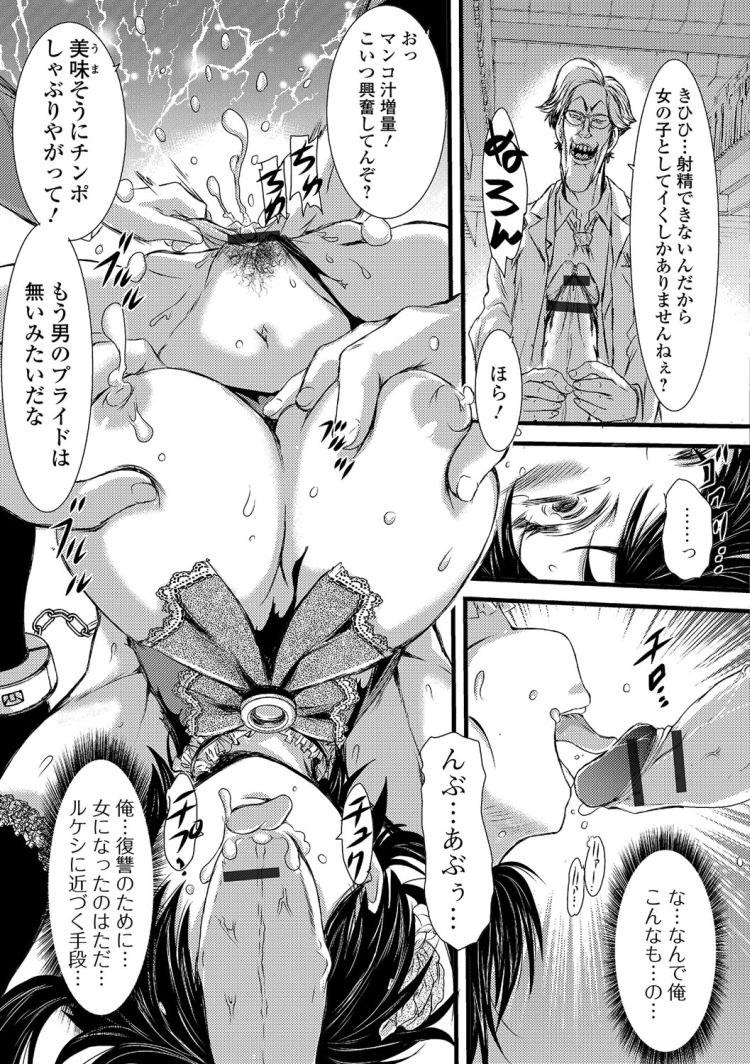 暗黒術の黒木娼女00009