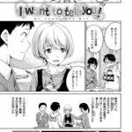 【エロ漫画オリジナル】iwanttotellyou