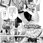 【エロ漫画オリジナル】おとなはんたー リリカwithサヤ